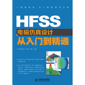 HFSS电磁仿真设计从入门到精通 pdf epub mobi txt 下载