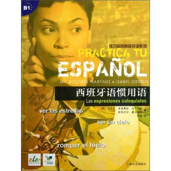 练习你的西班牙语系列:西班牙语惯用语 pdf epub mobi txt 下载