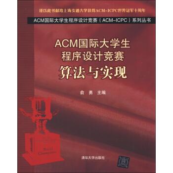 ACM国际大学生程序设计竞赛(ACM-ICPC)系列丛书·ACM国际大学生程序设计竞赛:算法与实现