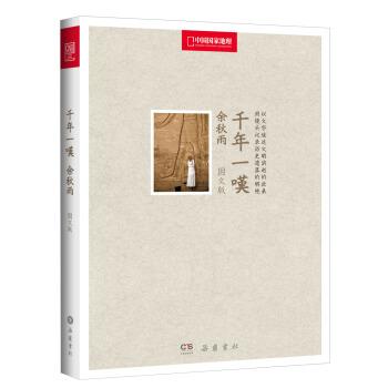 千年一叹(中国国家地理全新修订·图文版) pdf epub mobi txt 下载