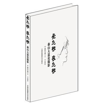 昼之校·夜之校:森山大道论摄影 pdf epub mobi txt 下载