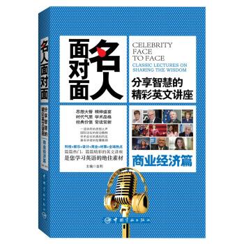 名人面对面·分享智慧的精彩英文讲座:商业经济篇 pdf epub mobi txt 下载