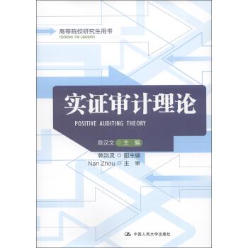 高等院校研究生用书:实证审计理论 [Positive Auditing Theory] pdf epub mobi txt下载