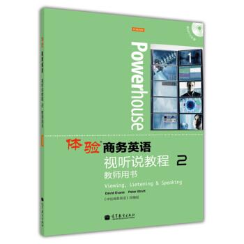 体验商务英语视听说教程2(教师用书)(附MP3光盘1张) [Powerhouse:Viewing,Lietening & Speaking] pdf epub mobi txt 下载