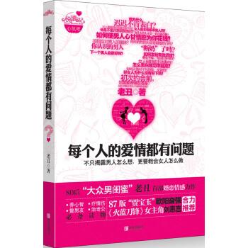 每个人的爱情都有问题 pdf epub mobi txt 下载