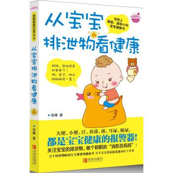 从宝宝排泄物看健康 pdf epub mobi txt 下载