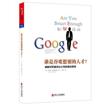 谁是谷歌想要的人才?破解世界最顶尖公司的面试密码 [Are You Smart Enough to Work at Google?] pdf epub mobi txt 下载