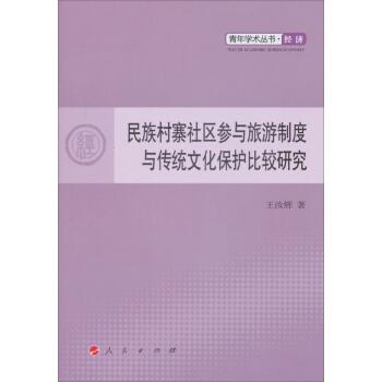 青年学术丛书·民族村寨社区参与旅游制度与传统文化保护比较研究:经济(L) pdf epub mobi txt 下载