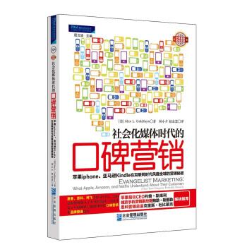 社会化媒体时代的口碑营销:苹果iphone、亚马逊Kindle在互联网时代风靡全球的营销秘密 pdf epub mobi txt 下载
