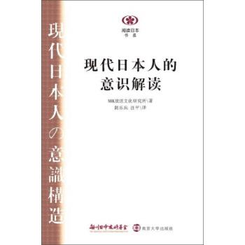 阅读日本书系:现代日本人的意识解读 pdf epub mobi txt 下载