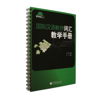 国际汉语教师课堂教学资源丛书:国际汉语教师词汇教学手册 [Handbook on Vocabulary Teaching for International Chinese Teachers] pdf epub mobi txt 下载