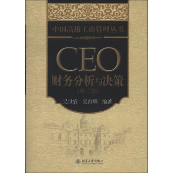 中国高级工商管理丛书:CEO财务分析与决策(第2版) pdf epub mobi 下载