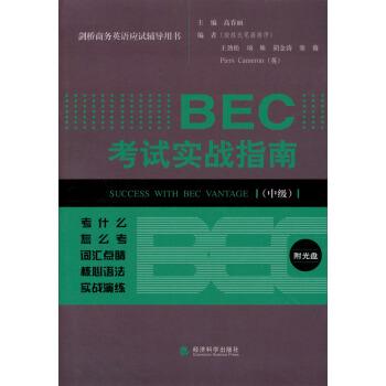 剑桥商务英语应试辅导用书:BEC考试实战指南(中级) pdf epub mobi txt 下载