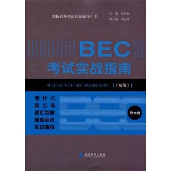 剑桥商务英语应试辅导用书:BEC考试实战指南(初级) pdf epub mobi txt 下载