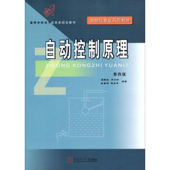 自动化专业系列教材·高等学校电子信息类规划教材:自动控制原理(第4版) pdf epub mobi txt 下载