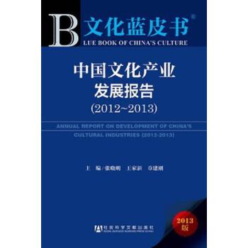 中国文化产业发展报告(2012-2013) pdf epub mobi txt 下载
