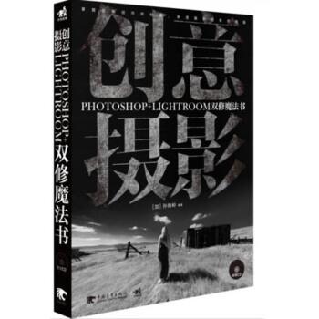 创意摄影:Photoshop+Lightroom双修魔法书 pdf epub mobi txt 下载