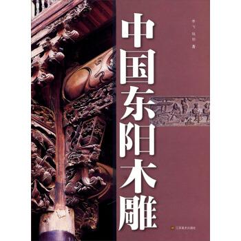 中国东阳木雕 pdf epub mobi txt下载