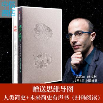 【包邮】人类简史+未来简史 套装2册 尤瓦尔·赫拉利作品 pdf epub mobi txt 下载