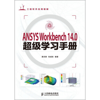 ANSYS Workbench 14.0超级学习手册(附DVD光盘1张) pdf epub mobi txt 下载