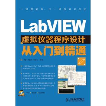 LabVIEW虚拟仪器程序设计从入门到精通(第2版)(附DVD光盘1张) pdf epub mobi txt 下载