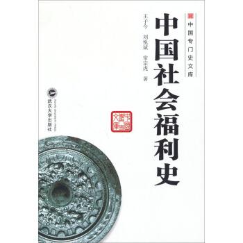 中国专门史文库:中国社会福利史 pdf epub mobi txt 下载