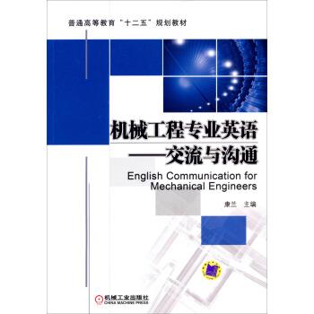 """普通高等教育""""十二五""""规划教材·机械工程专业英语:交流与沟通 [English Communication for Mechanical Engineers] pdf epub mobi 下载"""