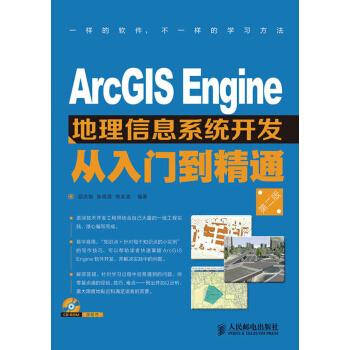 ArcGIS Engine地理信息系统开发从入门到精通(第2版)(附CD光盘1张) pdf epub mobi txt 下载