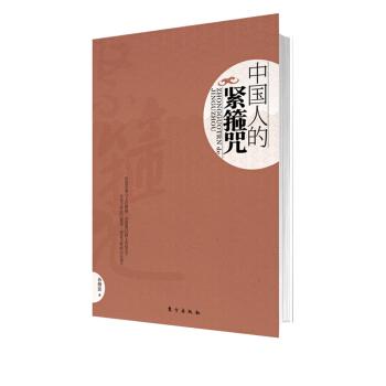 中国人的紧箍咒 pdf epub mobi txt 下载