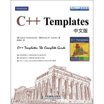 C和C++实务精选:C++ Templates中文版 pdf epub mobi txt 下载