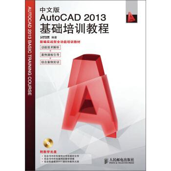 中文版AutoCAD 2013基础培训教程(附CD光盘1张) pdf epub mobi txt 下载
