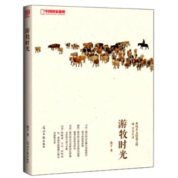 中国国家地理:游牧时光 pdf epub mobi txt 下载
