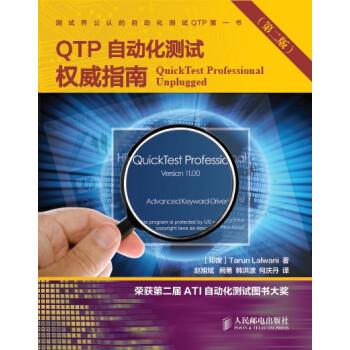 QTP自动化测试权威指南(第2版) pdf epub mobi txt 下载