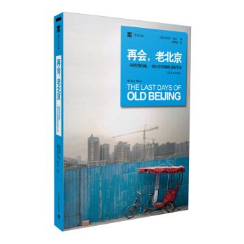 再会,老北京(译文纪实) [The Last Days of Old Beijing] pdf epub mobi txt 下载