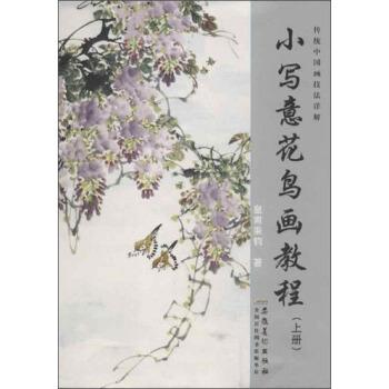 传统中国画技法详解:小写意花鸟画教程(上册) pdf epub mobi txt 下载