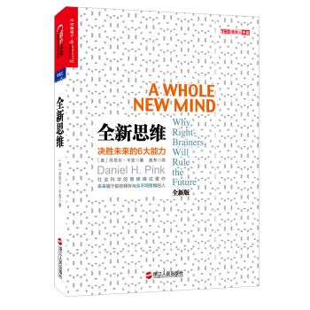全新思维:决胜未来的6大能力 pdf epub mobi 下载