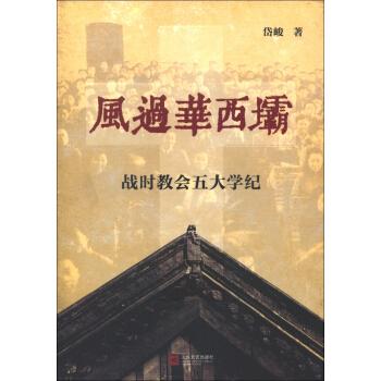 风过华西坝:战时教会五大学纪 pdf epub mobi txt 下载