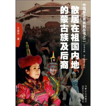 中国蒙古族系列丛书:散居在祖国内地的蒙古族后裔 pdf epub mobi txt 下载