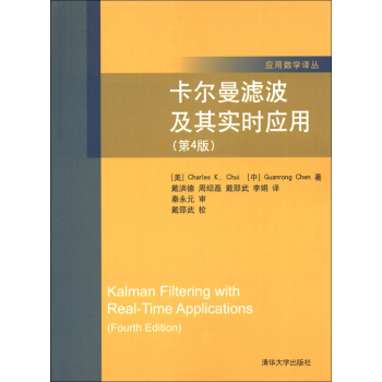 应用数学译丛:卡尔曼滤波及其实时应用(第4版) [Kalman Filtering with Real-Time Applications(Fourtg Edition)] pdf epub mobi 下载