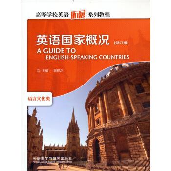 高等学校英语拓展系列教程:英语国家概况(修订版) pdf epub mobi txt 下载