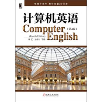 计算机英语(第4版) pdf epub mobi txt 下载