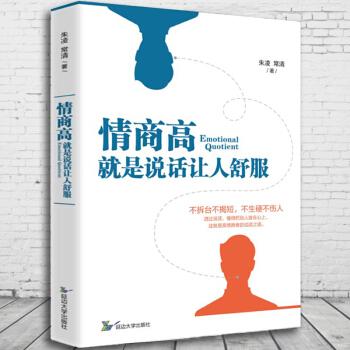 【抖音推荐】 情商高就是说话让人舒服 情商是什么提高情商就是学会说话 提高情商的书籍 pdf epub mobi txt下载