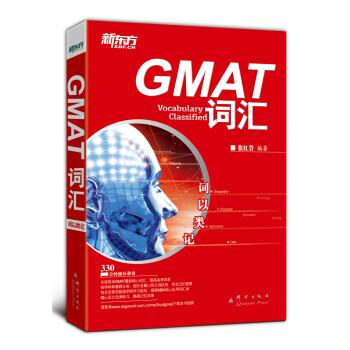 新东方·词以类记:GMAT词汇 pdf epub mobi txt 下载