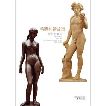 希腊神话故事:狄俄倪索斯(名画全彩版) [The Stories of Greek Myths:Dionysus] pdf epub mobi txt 下载