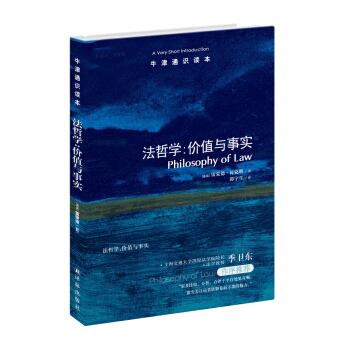 牛津通识读本:法哲学 价值与事实 [Philosophy of Law: A Very Short Introduction] pdf epub mobi txt 下载