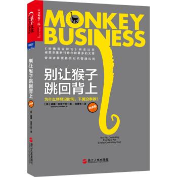 别让猴子跳回背上:为什么领导没时间,下属没事做? pdf epub mobi 下载