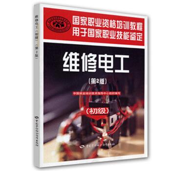国家职业资格培训教程:维修电工(初级)(第2版) pdf epub mobi txt 下载