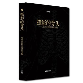 摄影的骨头:高品质数码摄影流程 pdf epub mobi txt下载