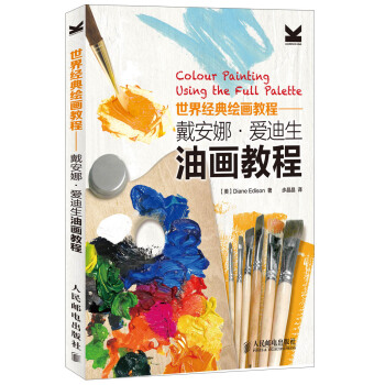 世界经典绘画教程:戴安娜·爱迪生油画教程 [Colour Painting Using the Full Palette] pdf epub mobi txt 下载