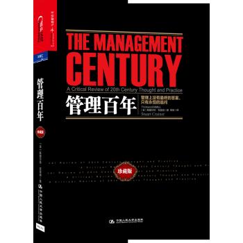 管理百年 [The Management Century] pdf epub mobi 下载